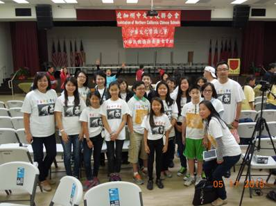 North Cal Chinese Culture Contest