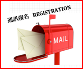 Registration by Mail